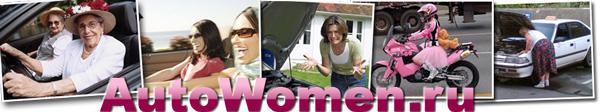 Женщина за рулем - Женский форум и Автоклуб для Автоледи